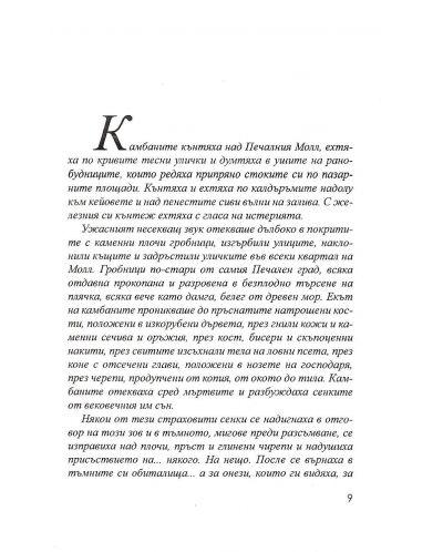 Три повести за Малазанската империя. Първите събрани истории за Бочълайн и Корбал Броуч - 8