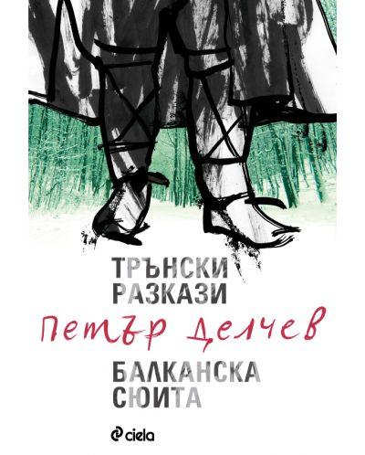 Трънски разкази/Балканска сюита - 1
