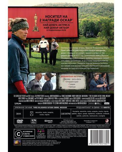 Три билборда извън града (DVD) - 2