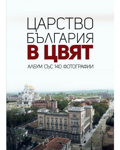 Царство България в цвят. Албум със 140 фотографии - 2