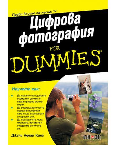 Цифрова фотография For Dummies - 1