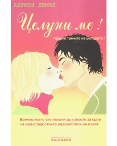 Целуни ме! - 1