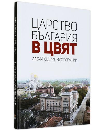 Царство България в цвят. Албум със 140 фотографии - 1