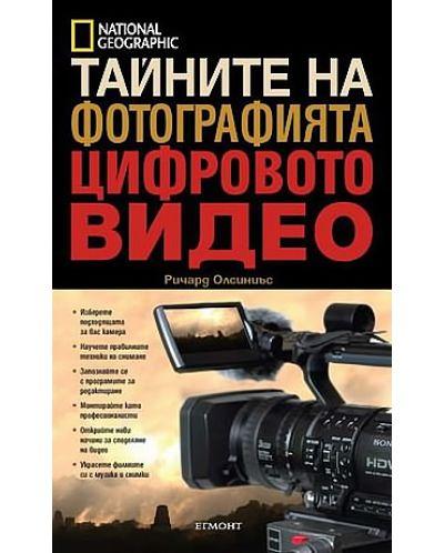 Тайните на фотографията: Цифровото видео - 1
