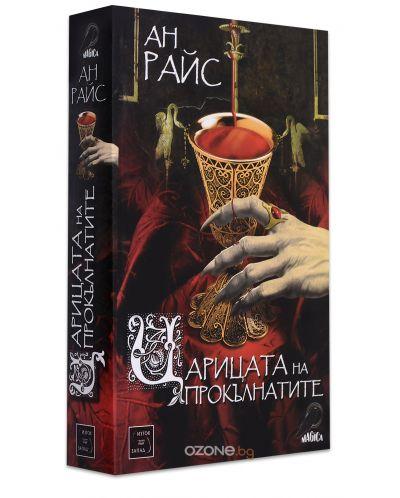 Царицата на прокълнатите (Вампирски хроники 3) - 1