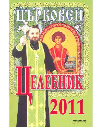 Църковен целебник 2011 - 1
