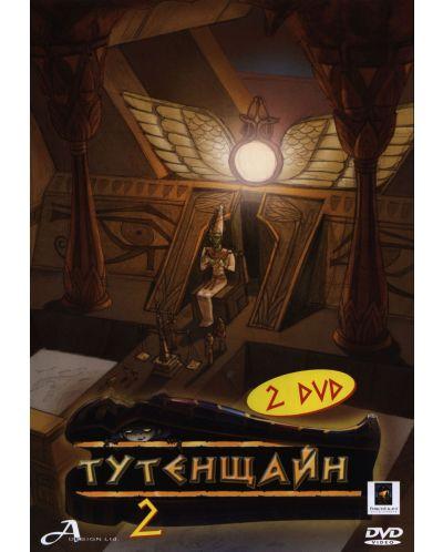 Тутенщайн 2 (DVD) - 1