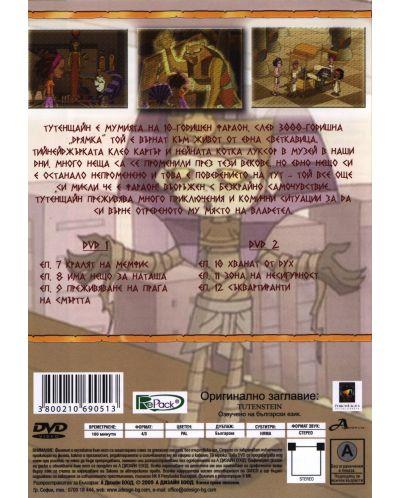 Тутенщайн 2 (DVD) - 2
