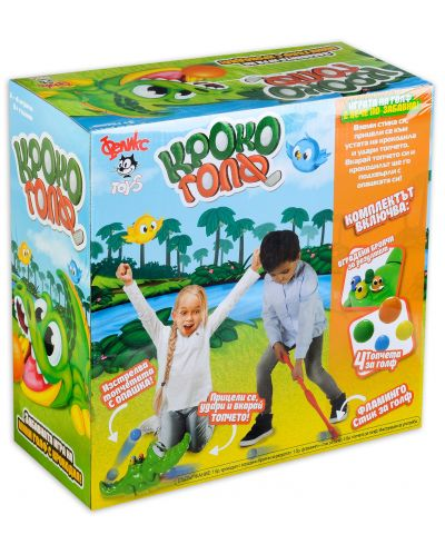 Детска игра на мини голф - Кроко Голф - 1