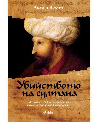 Убийството на султана - 1