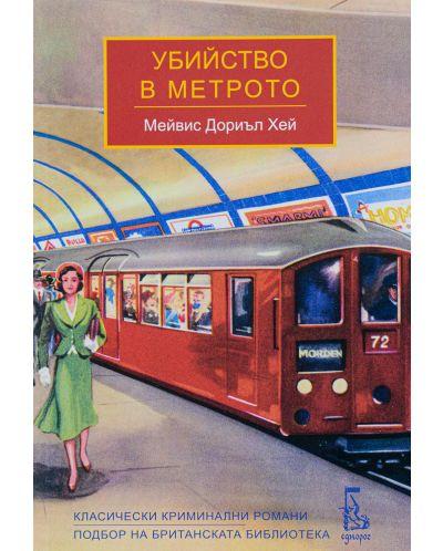 Убийство в метрото - 2