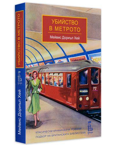 Убийство в метрото - 3