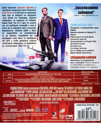 Убийствено интервю (Blu-Ray) - 3