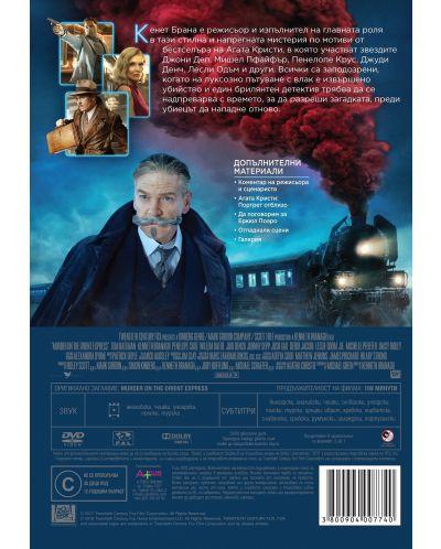 Убийство в Ориент експрес (DVD) - 2