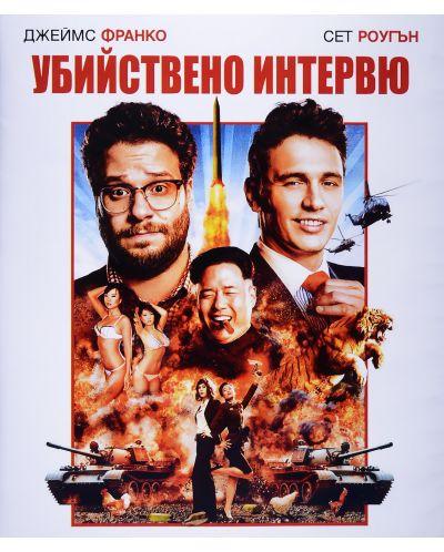 Убийствено интервю (Blu-Ray) - 1
