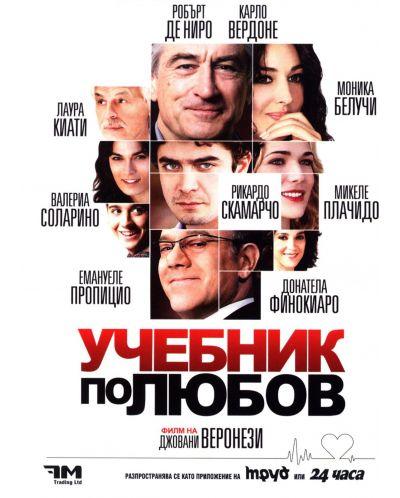 Учебник по Любов (DVD) - 1