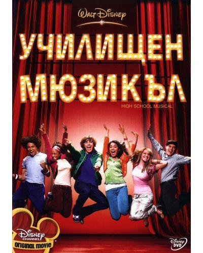 Училищен мюзикъл (DVD) - 1