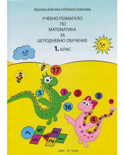 Учебно помагало по математика за целодневно обучение - 1. клас - 1