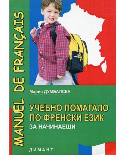 uchebno-pomagalo-po-frenski-ezik-za-preduchilishtna-grupa-i-1-klas-mariya-dumbalska-1 - 1