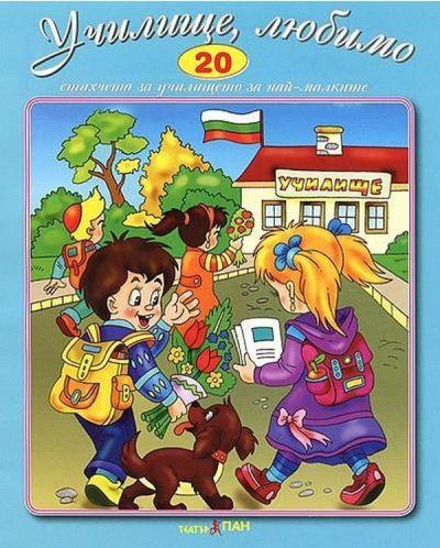 Училище любимо + CD (Стихчета за най-малките 20) - 1