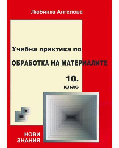 Учебна практика по обработка на материалите - 10. клас - 1