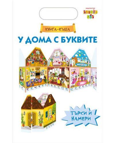 У дома с буквите (книга-къща) - 1