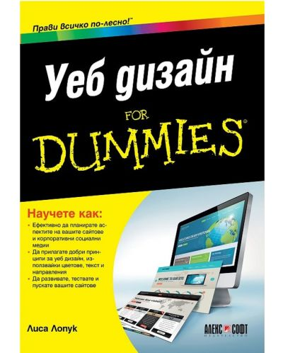 ueb-dizayn-for-dummies - 1