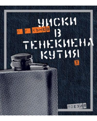 Уиски в тенекиена кутия - 1