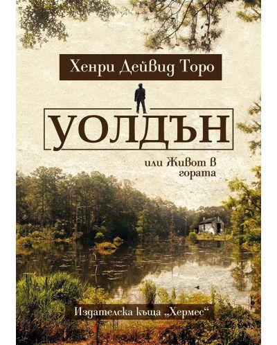 Уолдън или Живот в гората - 1