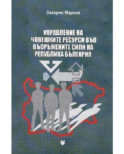 Управление на човешките ресурси във въоръжените сили на република България - 1