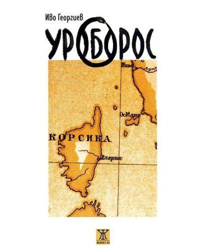 Уроборос - 1