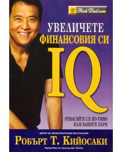 Увеличете финансовия си IQ - 1