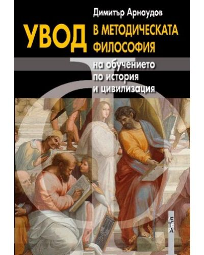 Увод в методическата философия на обучението по история и цивилизация - 1