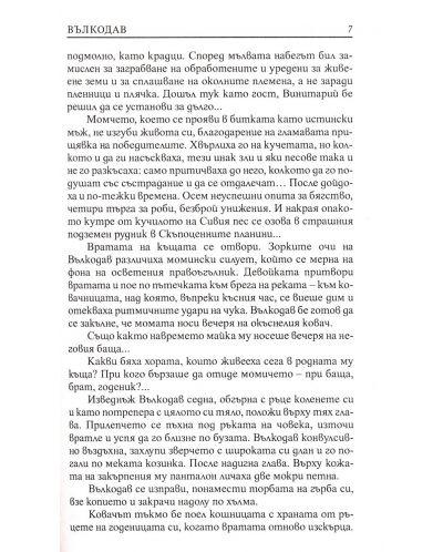 v-lkodav-5 - 6