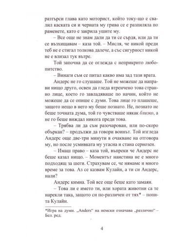 В страната на мрака (Андерс 2) - 6