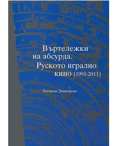 Въртележки на абсурда. Руското игрално кино (1991 - 2011) - 1
