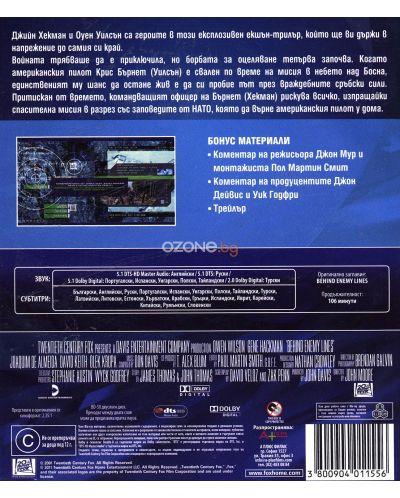 В тила на врага (Blu-Ray) - 3