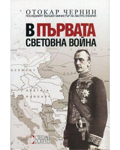 В Първата световна война - 1