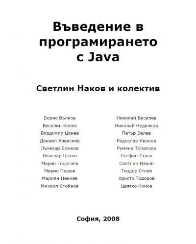 Въведение в програмирането с Java - 6