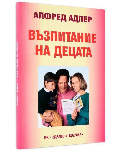 Възпитание на децата - 1