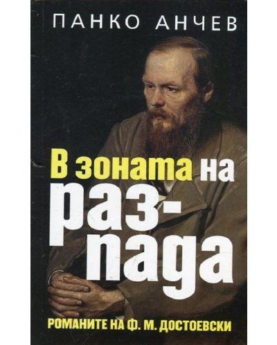 В зоната на разпада. Романите на Ф. М. Достоевски - 1