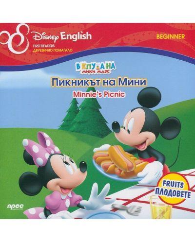В клуба на Мики Маус: Пикникът на Мини. Плодовете / Minnie's Picnic. Fruties - 1