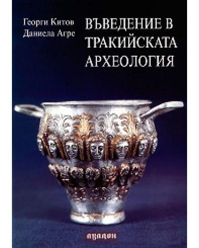 Въведение в тракийската археология - 1