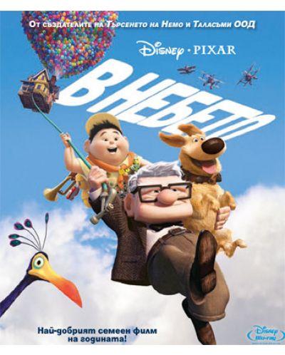 В небето (Blu-Ray) - 1