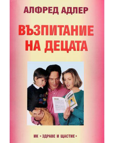 Възпитание на децата - 2