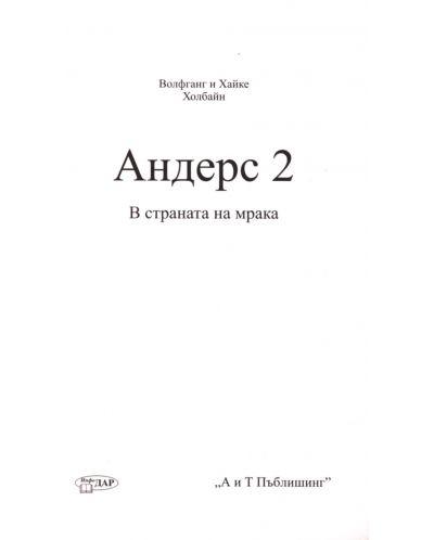 В страната на мрака (Андерс 2) - 4