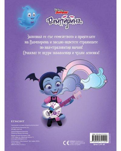 Забава с лепенки: Вампирина - 2