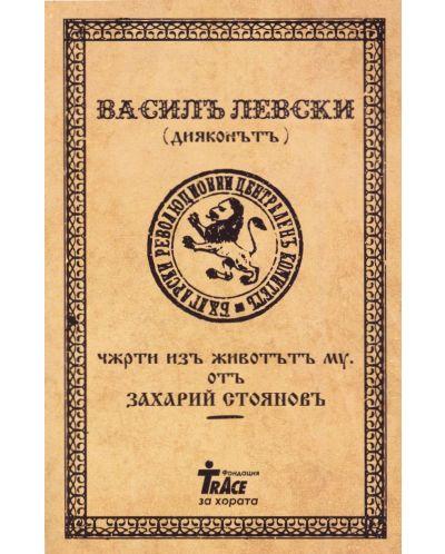 Васил Левски (Дяконът). Черти из живота му - 1