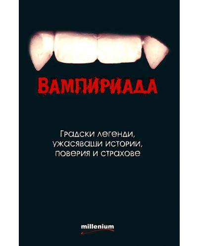 Вампириада - 1
