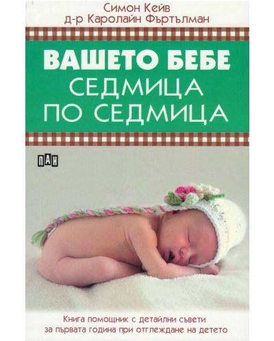 Вашето бебе седмица по седмица - 1